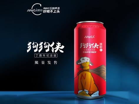 【纳瓦拉玛咖啤酒】狗狗侠精酿啤酒新酒上市,限量发售