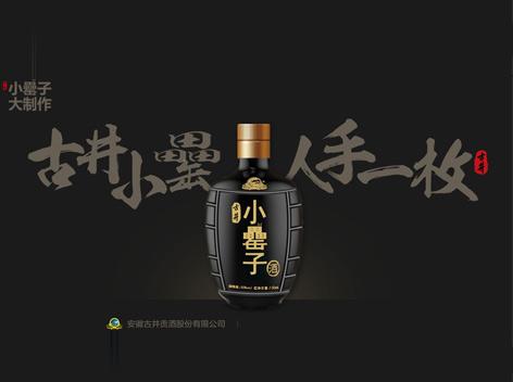 古井小罍子酒新品上市