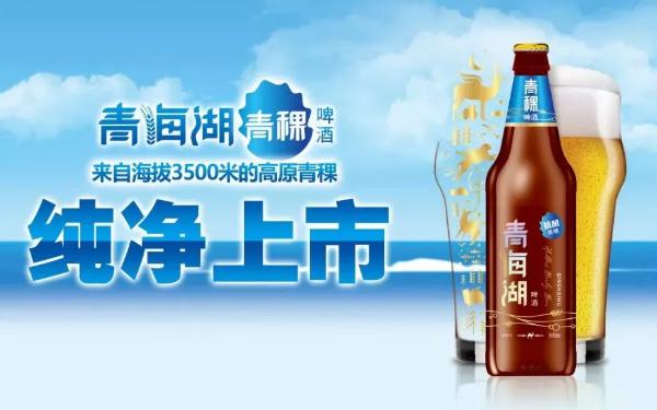 青海湖青稞白啤酒隆重上市!