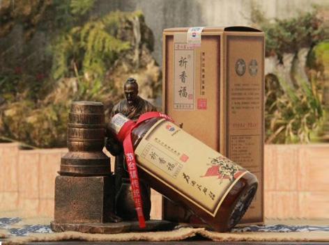 喝祈香福酒,传递正能量!