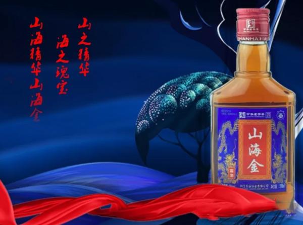 东海酒业新品山海金露酒隆重上市!