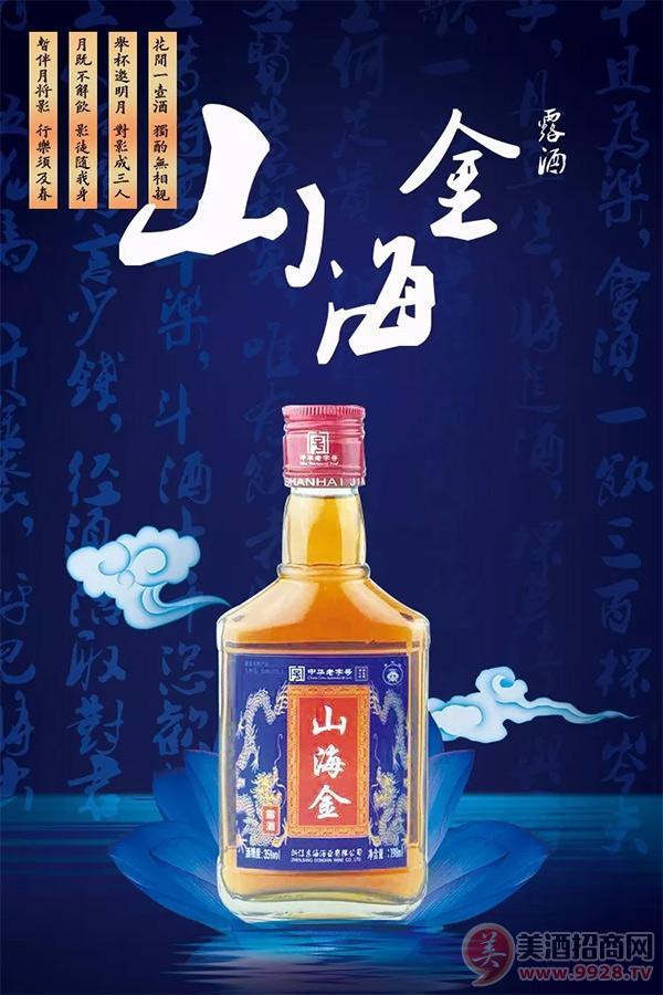 山海金露酒