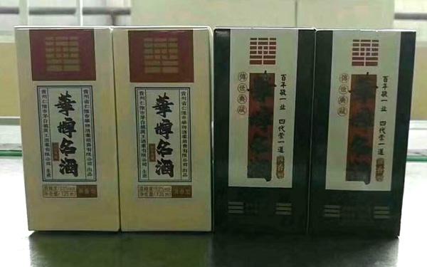 【发现美酒】汉王酒业新品华牌名酒样品酒耀眼上市!