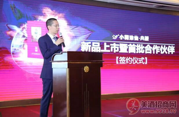 云峰控股集团副总裁梁国杰致欢迎词