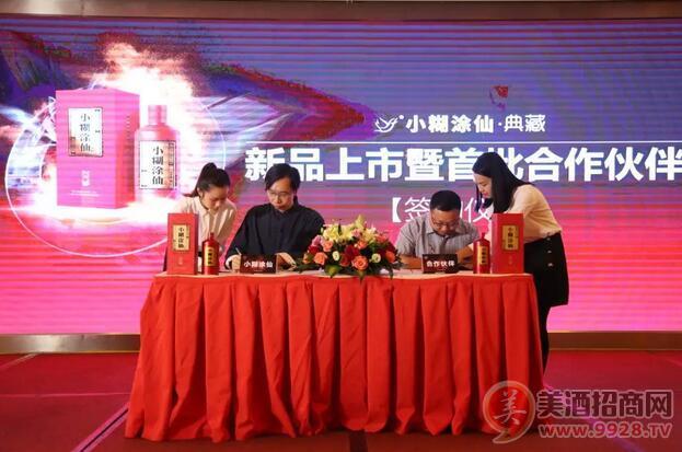 云峰控股集团兼小糊涂仙酒业总裁黄震宇与客户签约