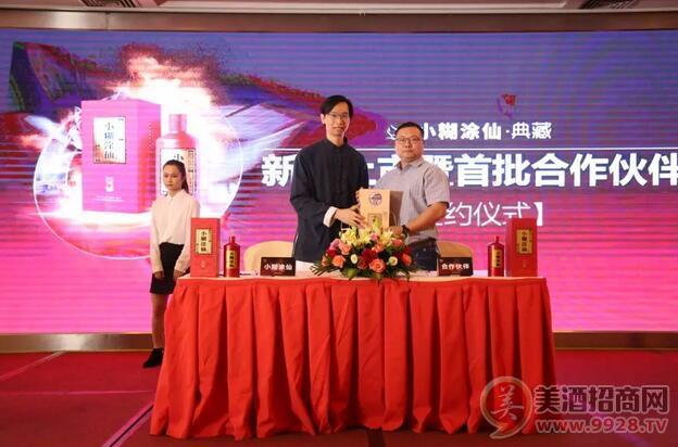 峰控股集团兼小糊涂仙酒业总裁黄震宇赠送20周年纪念酒