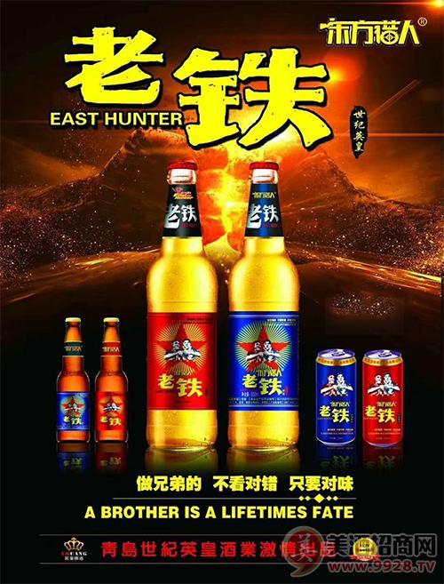 东方猎人老铁啤酒新品隆重上市