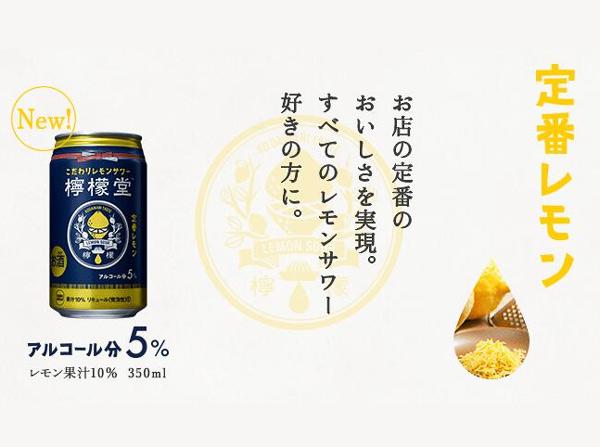 """可口可乐在日本定发售酒精饮料""""柠檬堂"""""""