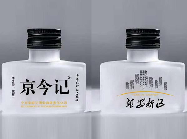 【小酒新品】京今记雄安新区纪念版酒隆重上市!