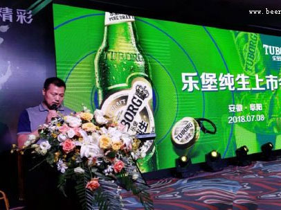 乐堡纯生啤酒安徽阜阳上市发布会隆重举行!