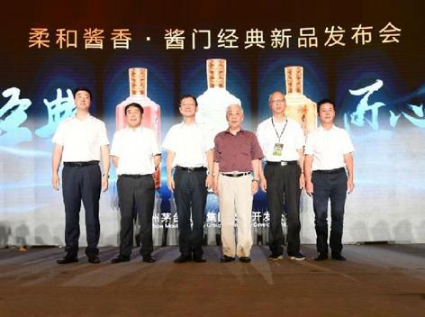 贵州茅台酒厂集团技术开发公司酱门经典新品发布会在贵阳成功举办