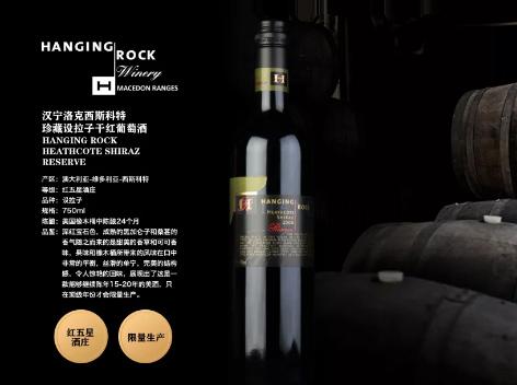 红酒新品推荐:西斯科特珍藏设拉子干红葡萄酒