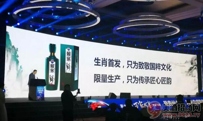 万家共享品鉴暨贵州大曲、赖茅戊戌狗年生肖纪念酒发布会