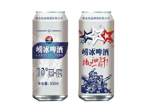 崂冰啤酒10度原浆新酒上市啦!