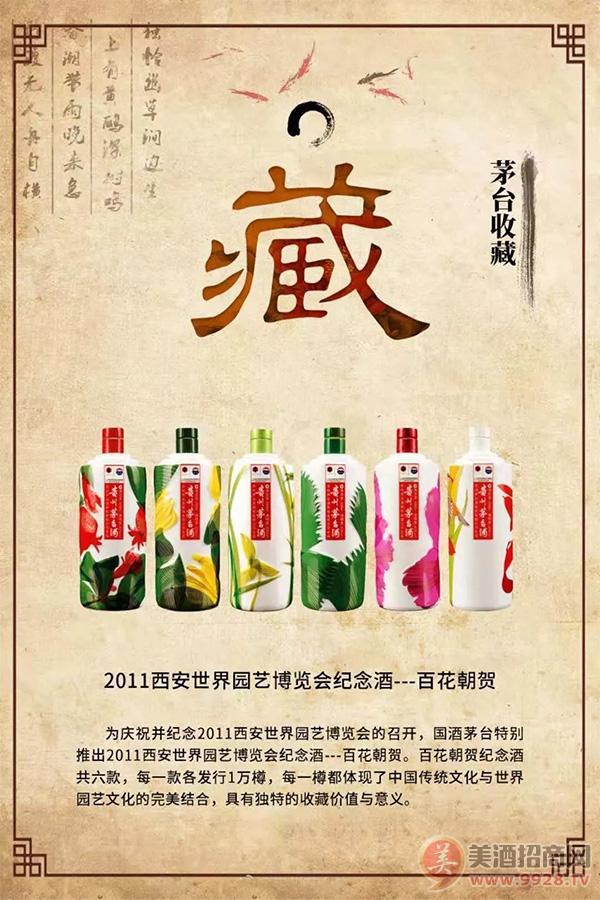2011西安世界园艺博览会纪念酒