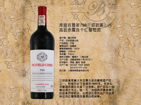 奔富克鲁斯葡萄酒新品上市,诚邀您的加盟!