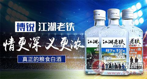 江湖老铁酒