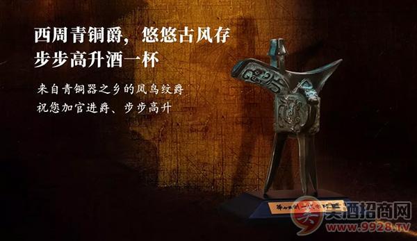 华山论剑一代宗师纪念酒