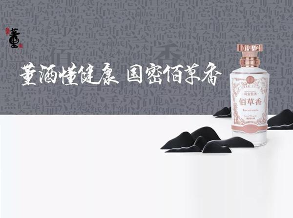 浙江台州市场董酒新品上市发布会隆重举行