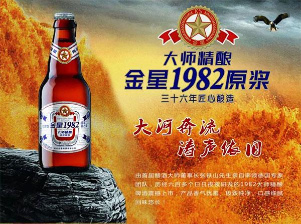 金星1982大师精酿原浆啤酒星耀上市