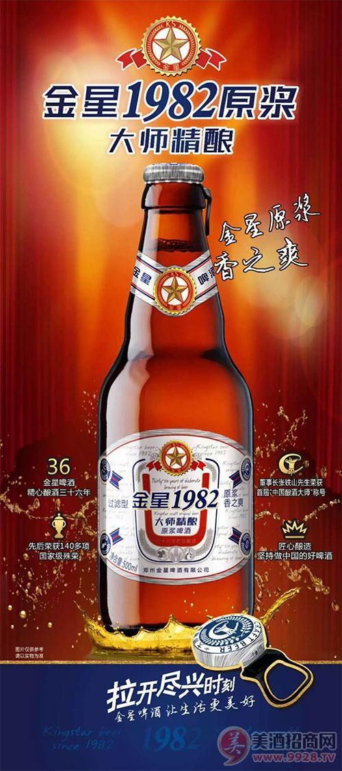 金星1982大师精酿啤酒
