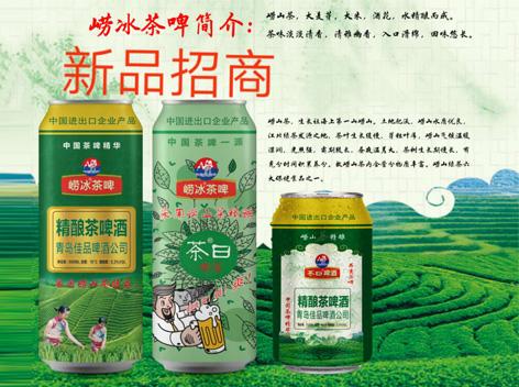 新品啤酒崂冰茶啤闪亮登场!养生茶啤!崂山茶精酿!