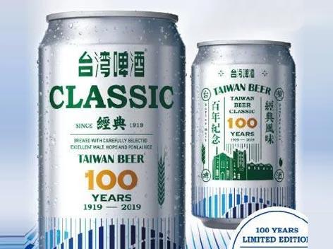 台湾啤酒百年版限定包装新品上市