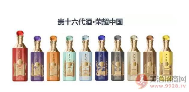 贵十六代酒·荣耀中国·礼盒