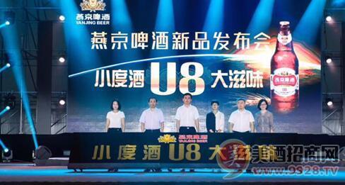 燕京啤酒新品U8发布仪式