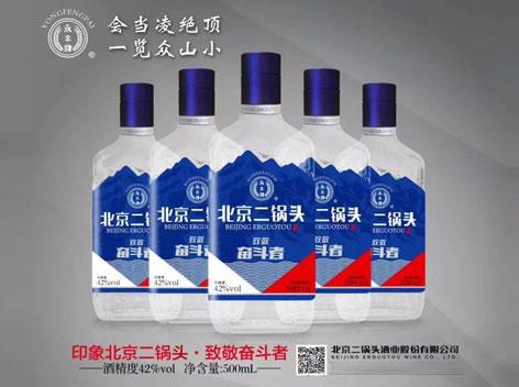 北京二锅头酒致敬奋斗者新品上市!不忘初心,砥砺前行