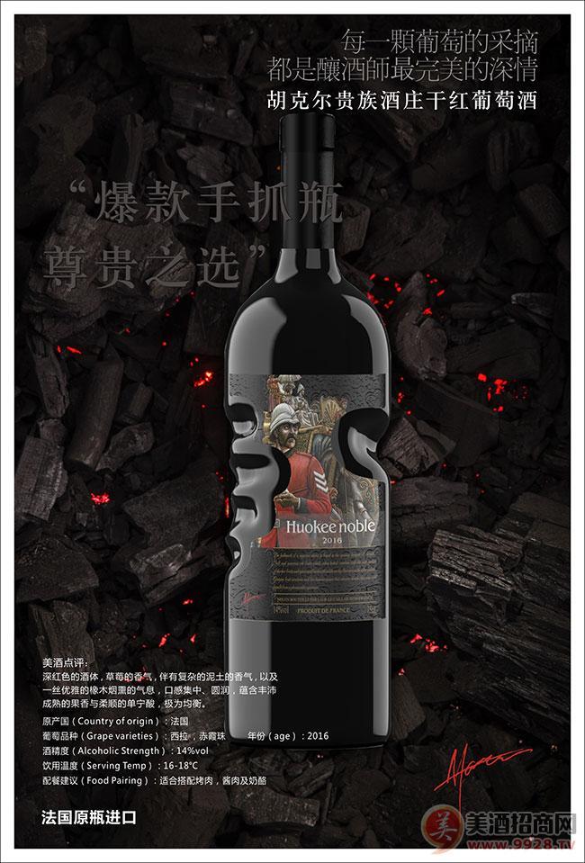 胡克尔贵族酒庄干红葡萄酒