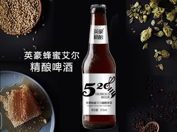 英豪蜂蜜艾尔精酿啤酒520,品尝爱的味道