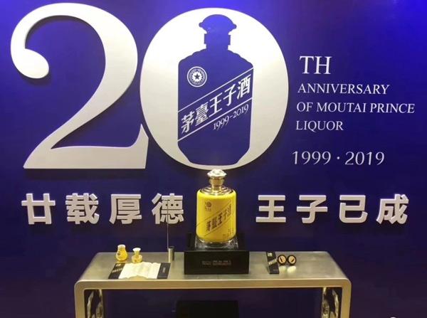 茅台王子酒(20周年纪念)隆重上市