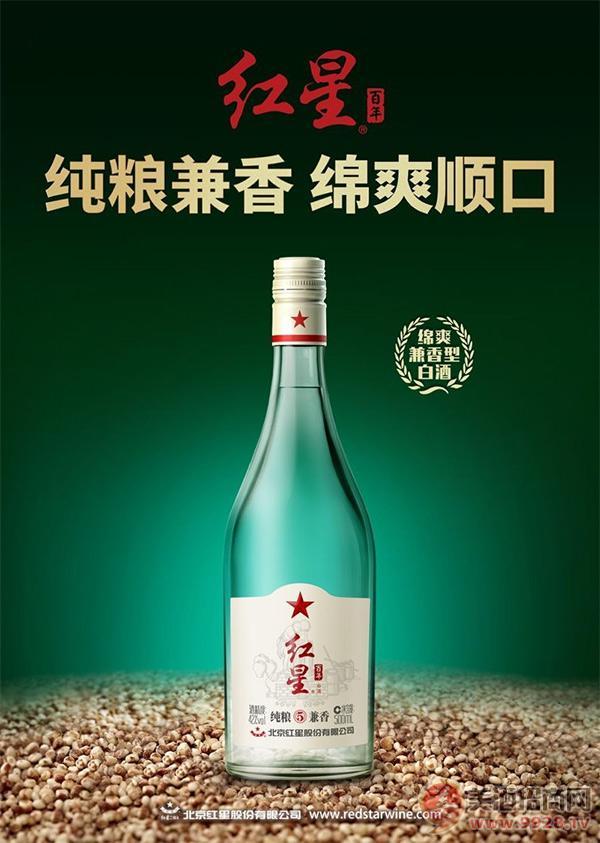 红星光瓶酒