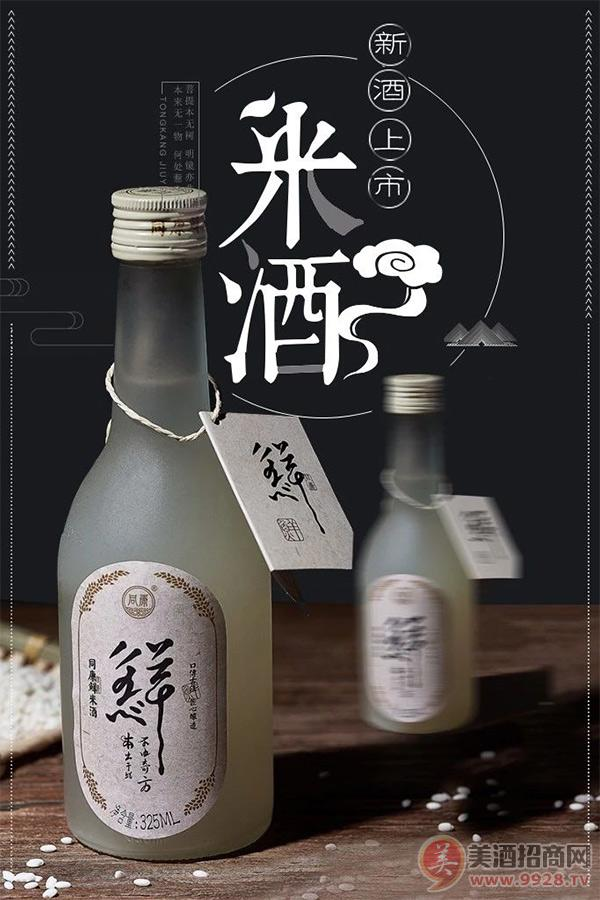 同康�r米酒
