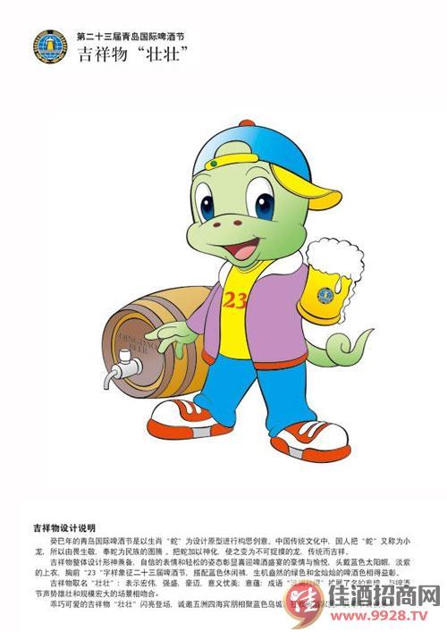 """2013青岛国际啤酒节吉祥物""""壮壮""""亮相"""