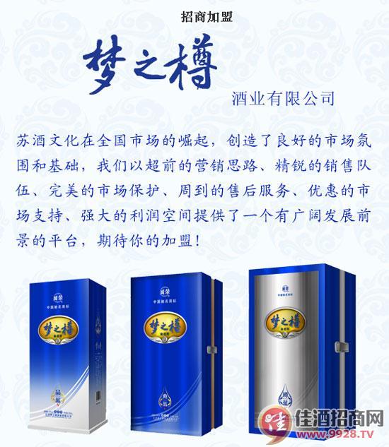 江苏梦之樽酒业有限公司招商加盟