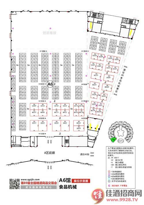 武汉糖酒会a6食品机械馆平面图