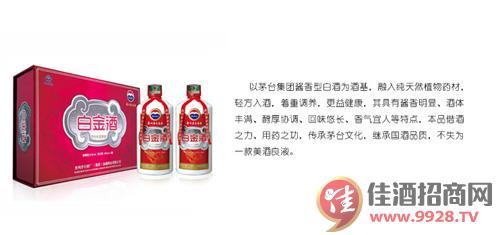 茅台白金酒35度礼盒_郑州鑫伟商贸有限公司_