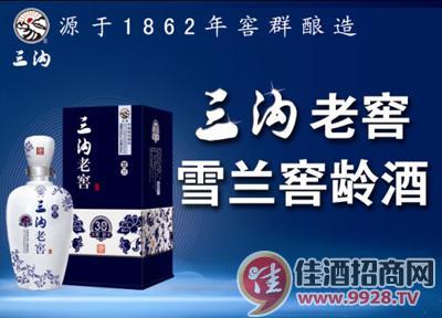 三沟酒业赞助中国男子篮球职业联赛_青岛啤酒_美酒