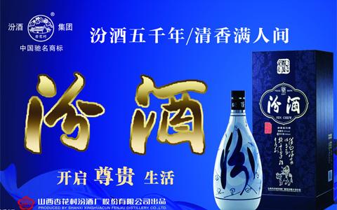 汾酒:清香天下的胸怀