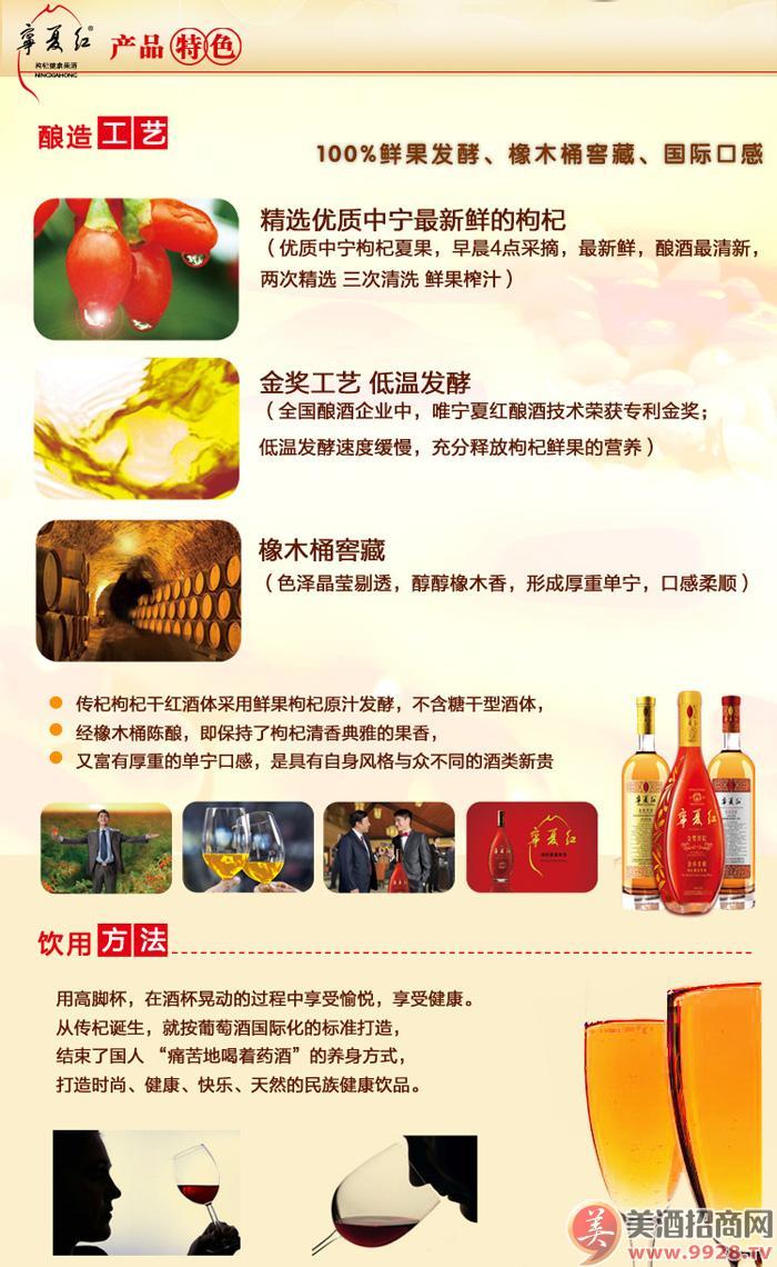 宁夏红产品特色