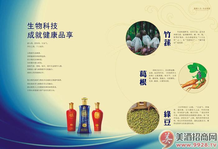 五粮液生态禛酒全国运营中心
