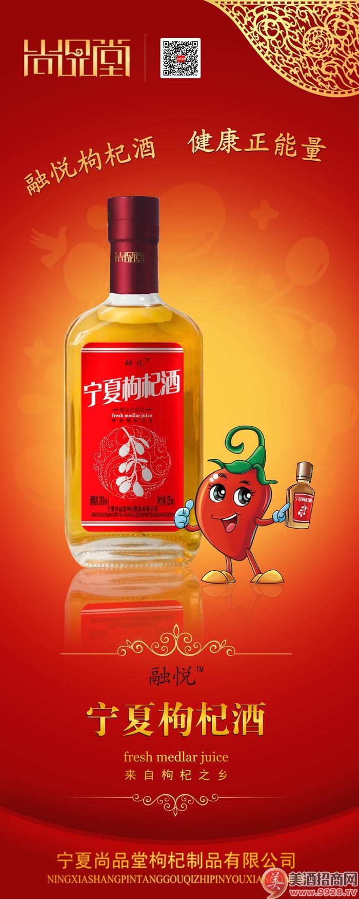宁夏枸杞酒展架