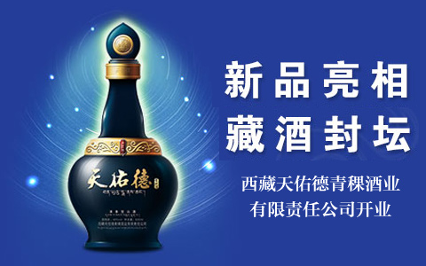 天佑德青稞酒随市场推定制酒