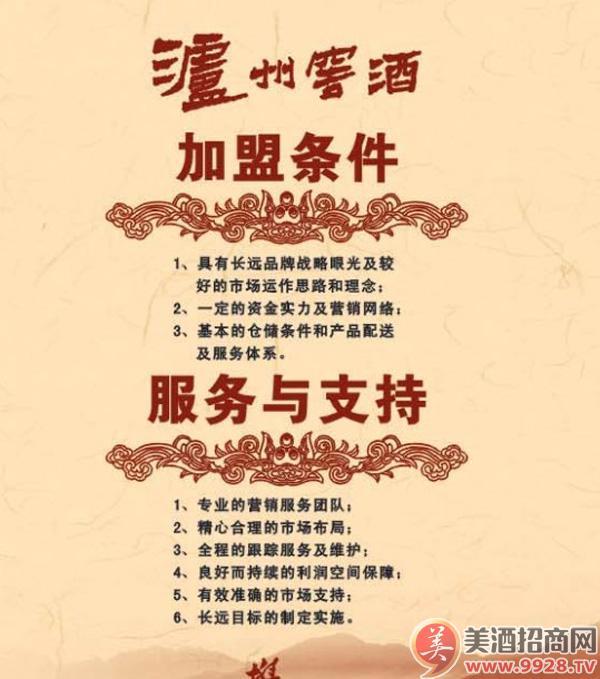 泸州窖酒招商政策