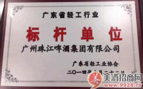 """珠江啤酒获得""""广东省轻工行业标杆单位""""称号"""