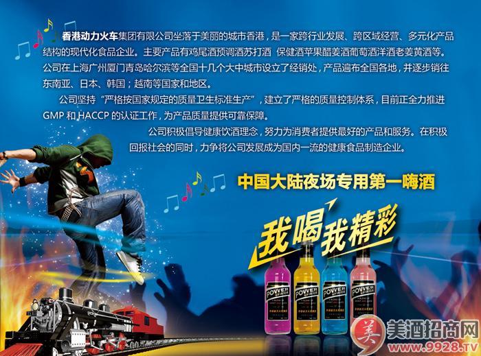动力火车苏打酒宣传