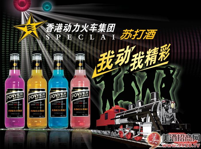 香港动力火车海报