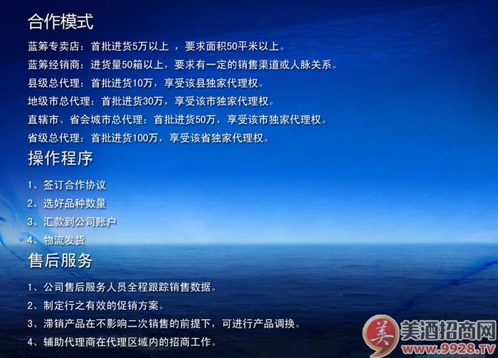 江苏蓝筹酒业有限公司招商政策
